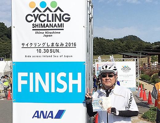 2016年10月30日 サイクリングしまなみ2016 無事完走いたしました。