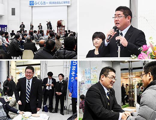 2017年1月15日 県政報告会及び新年会