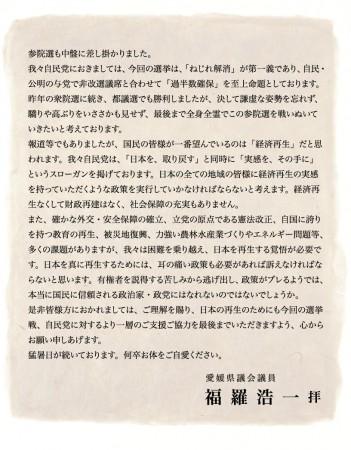 2013_0712_senkyo