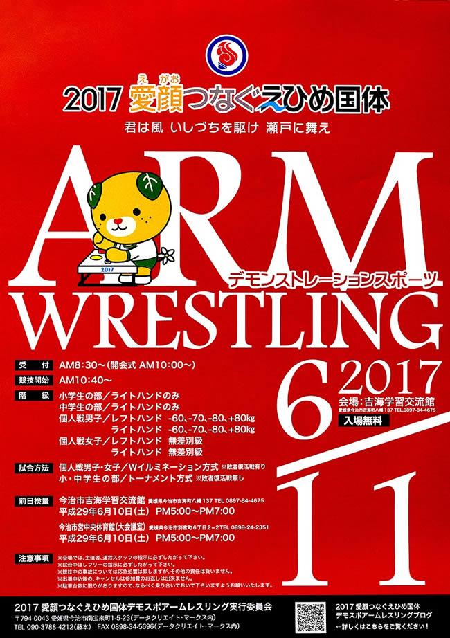 arm2017