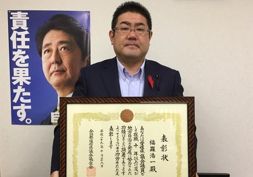 2017年10月26日 愛媛県議会議員在職10年表彰